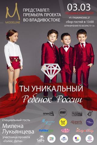 VoiceBook на шоу «Уникальный ребенок России» во Владивостоке
