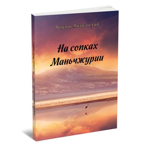Готовится к выходу новый сборник рассказов В.В. Михальского