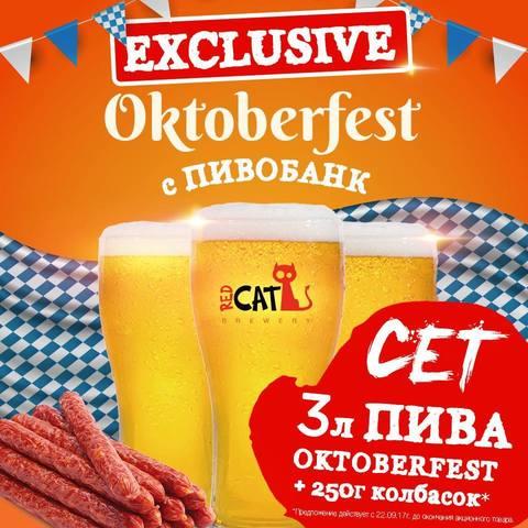 Понедельник начинается в субботу, а Oktoberfest - в сентябре!