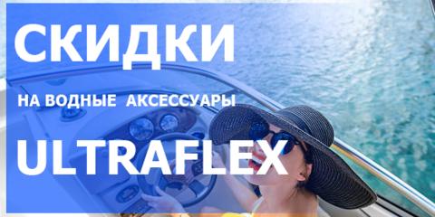 Скидки на аксессуары Ultraflex для дистанционного управления лодочным мотором.