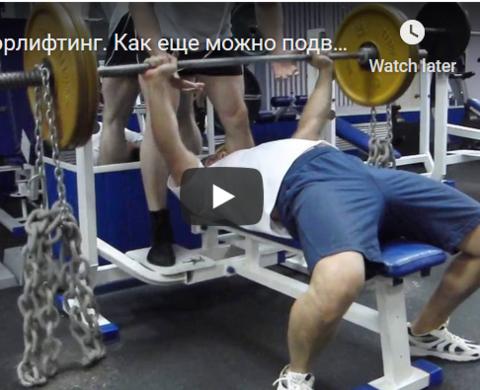 Видео-урок #17. Более оптимальный способ подвешивания цепей на грифе штанги при жиме лежа.