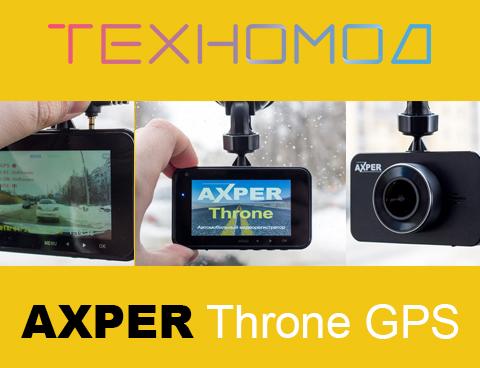 ТЕХНОМОД. Обзор видеорегистратора Axper Throne: недорогое устройство с двумя камерами и GPS