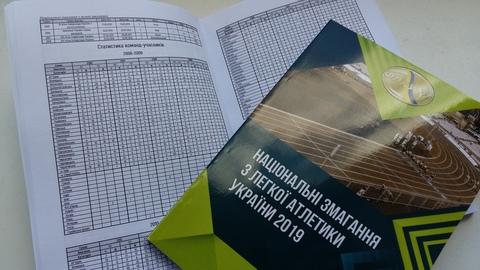Вийшов з друку статистичний довідник «Національні змагання з легкої атлетики України 2019»