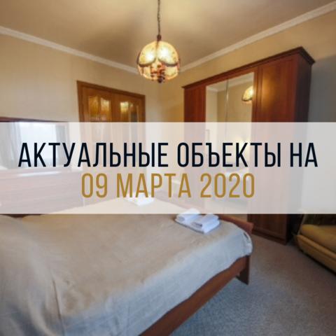 АКТУАЛЬНЫЕ ОБЪЕКТЫ НА 09 МАРТА 2020 ГОДА