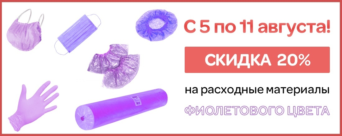 Скидка 20% на расходные материалы фиолетового цвета