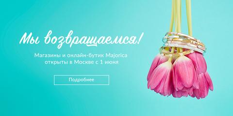 Открытие магазинов Majorica