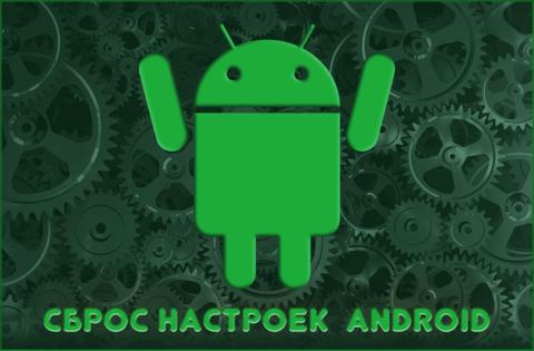 Как на телефоне сбросить на Android до заводских настроек?