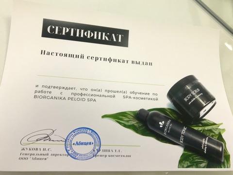 Семинар по косметике BIORGANIKA в Екатеринбурге