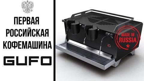 Первая российская кофемашина - Gufo