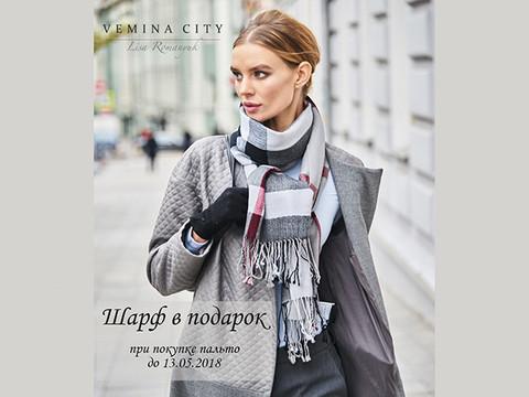 При покупке пальто дарим шарф/палантин в подарок. Акция действует до 13.05.2018