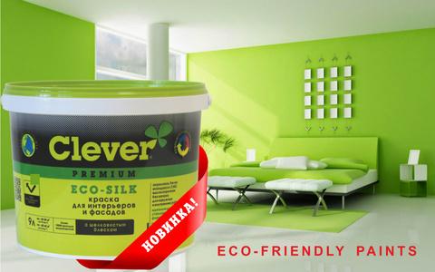 Сlever-новая торговая марка Премиум класса.