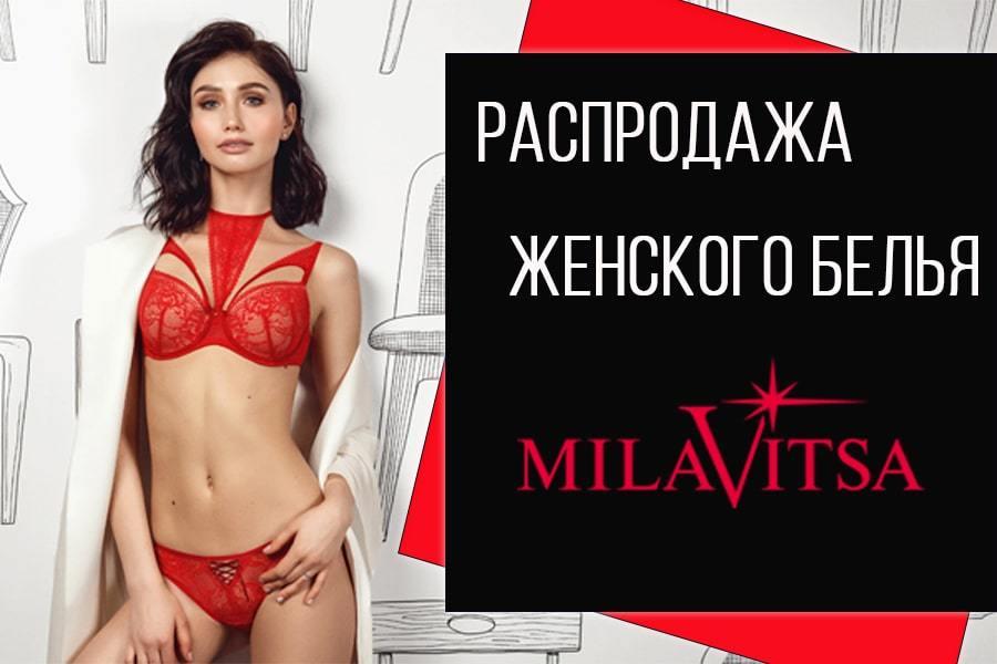 Распродажа от бренда Milavitsa