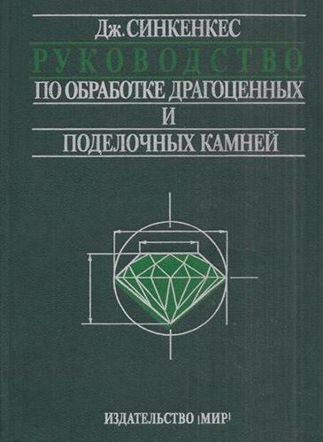 """Синкенкес Дж. """"Руководство по обработке драгоценных и поделочных камней."""""""