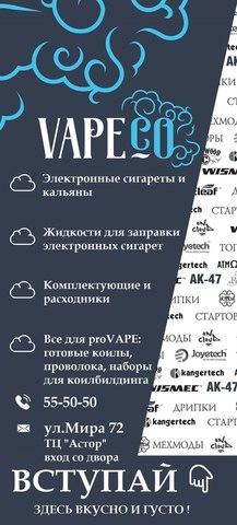 Vape Co, г. Нижневартовск