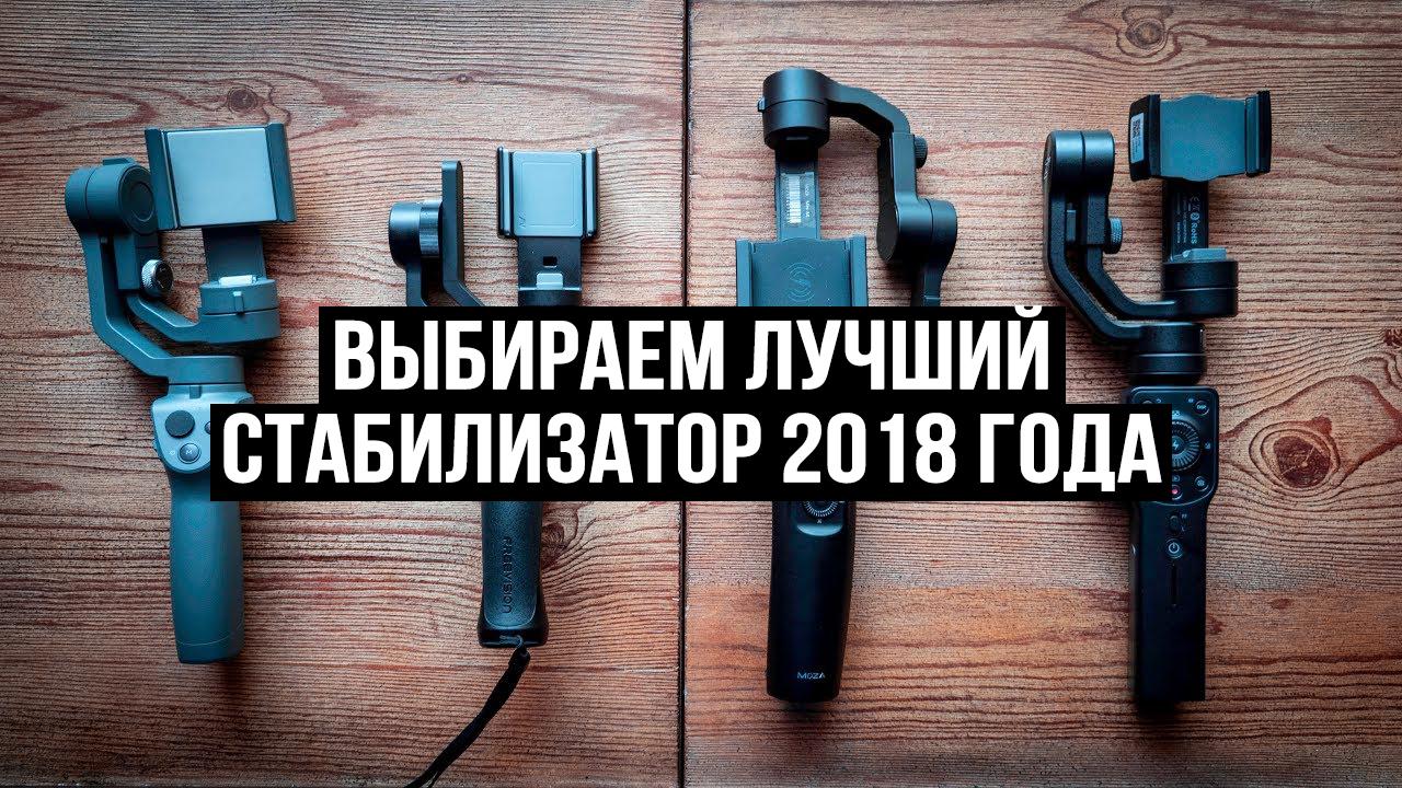 Лучший стабилизатор для смартфона - сравнение Freevision Vilta M , DJI Osmo Mobile 2, Zhiyun Smooth 4, Moza Mini Mi