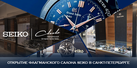 Открытие флагманского салона SEIKO в Санкт-Петербурге