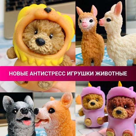 НОВИНКА! классные игрушки тянучки мнушки МИШКИ В КОСТЮМЧИКАХ ЖИВОТНЫХ