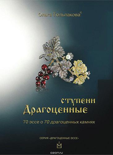 """О.Н. Тюльпакова """"Драгоценные ступени"""""""