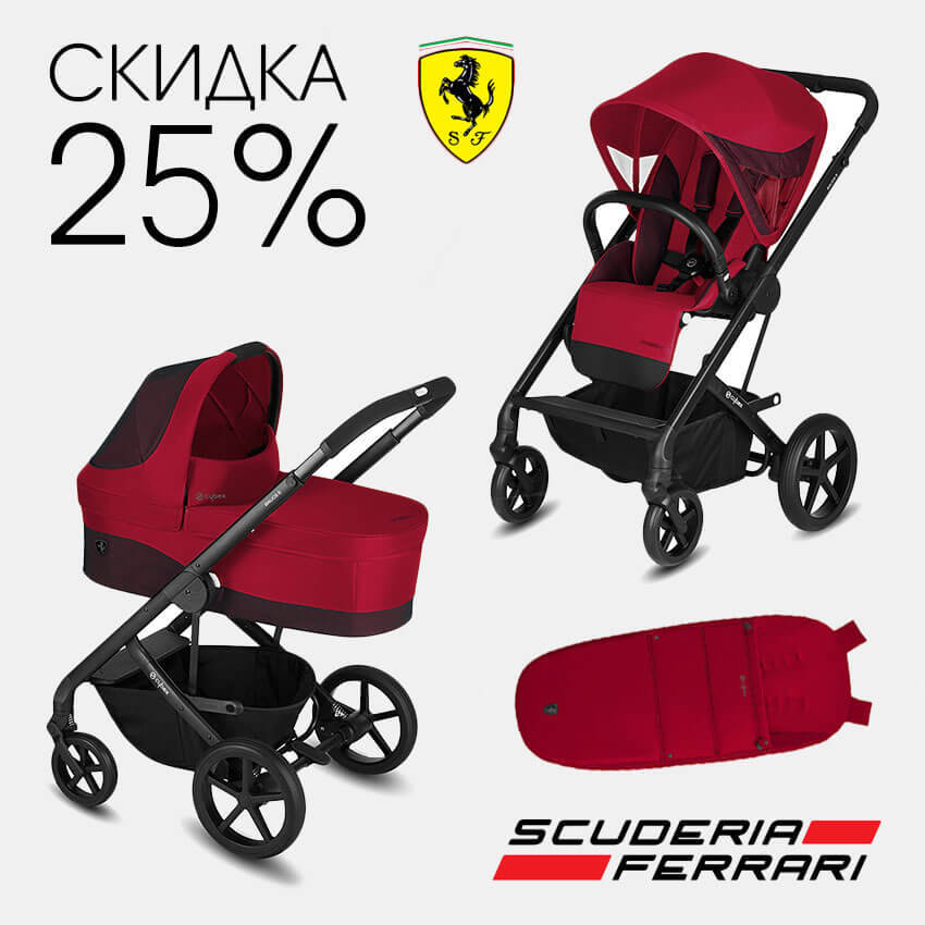 Набор Cybex Balios S FE Ferrari Racing Red со скидкой 25%