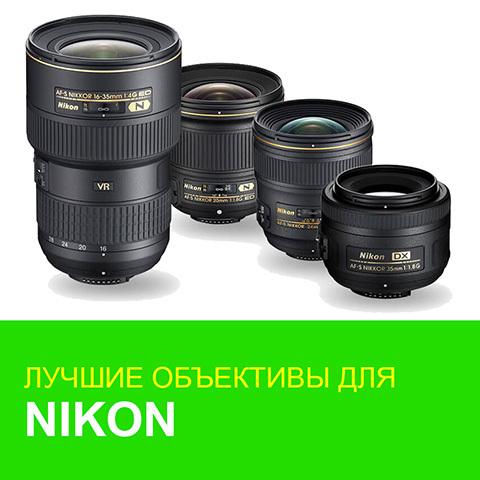 Лучшие объективы для полноформатных камер Nikon