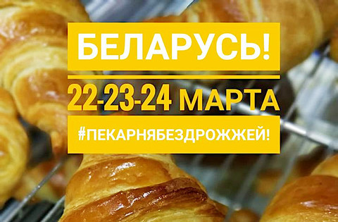 22-23-24 марта, Пекарня без дрожжей, Минск!