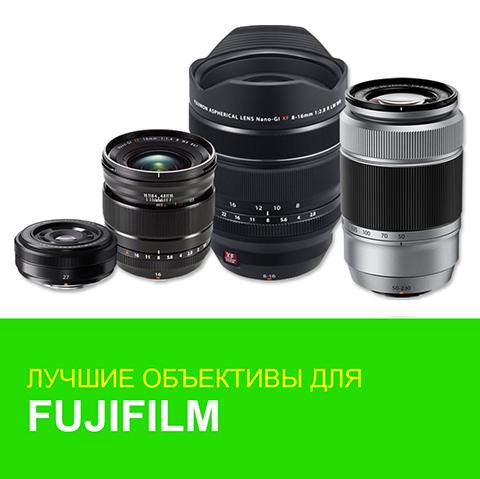 Лучшие объективы для Fujifilm