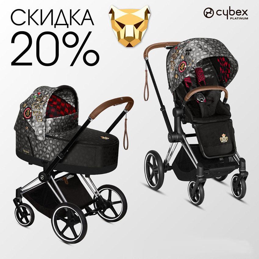 Cybex Priam 2 в 1 и 3 в 1 FE Rebeliuos со скидкой 20%
