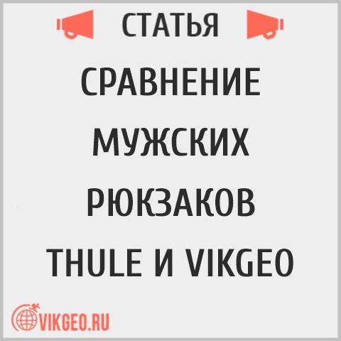 Сравнение мужских рюкзаков Thule и Vikgeo