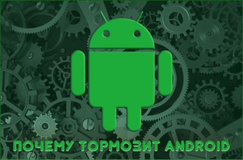 Что делать если тормозит смартфон ан Android?
