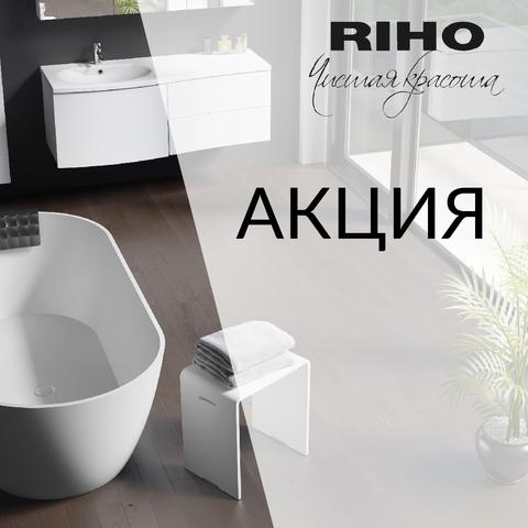 -15% на всю продукцию RIHO