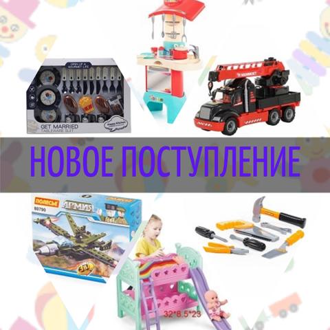 №32 Новое поступление Китайской и Белорусской игрушки