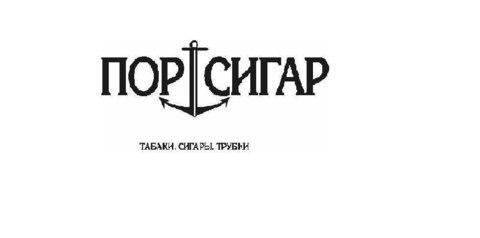 ПОРТСИГАР, Россия, г.Рязань