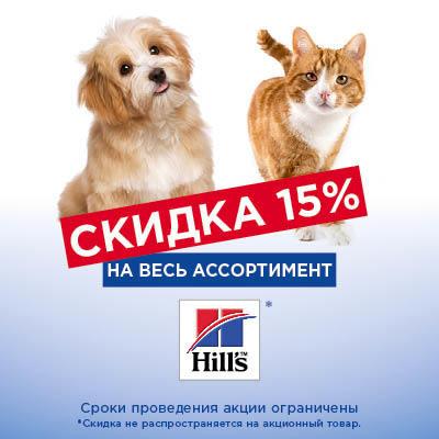 Hill's: Скидка 15%!!!