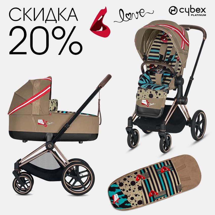 Cybex Priam 2 в 1 и 3 в 1 FE Karolina Kurkova со скидкой 20%