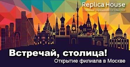 Открытие филиала в Москве