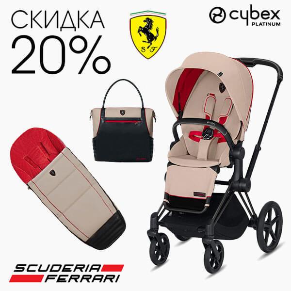 Набор Cybex Priam III Fashion Edition Ferrari Silver Grey со скидкой 20%