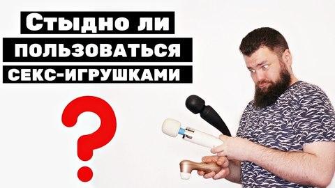 Почему вибраторы это не стыдно. Почему вибратор НЕ станет конкурентом мужчине, развенчание мифов!