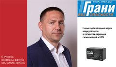 """Журнал """"Грани безопасности"""": новые премиальные марки аккумуляторов в сегментах охранных сигнализаций и UPS"""