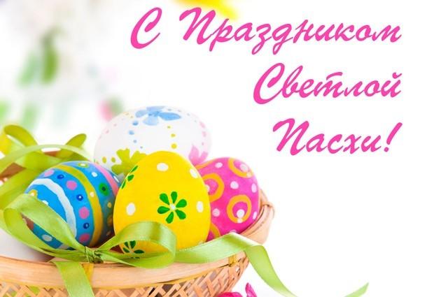Поздравляем вас с Великой Пасхой!