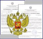 Сертификаты соответствия на КриптоПро CSP 4.0 R4