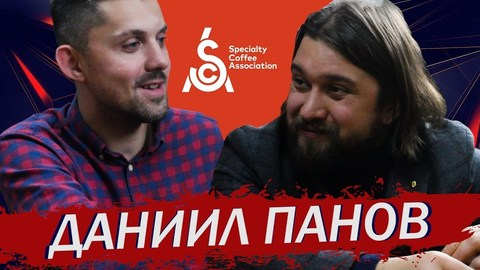 Даниил Панов - SCA, Капинг, Обжарка/Интервью