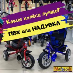 С какими колёсами купить детский трёхколёсный велосипед?