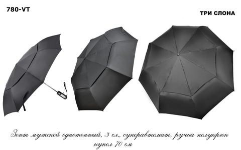 Зонт АНТИШТОРМ