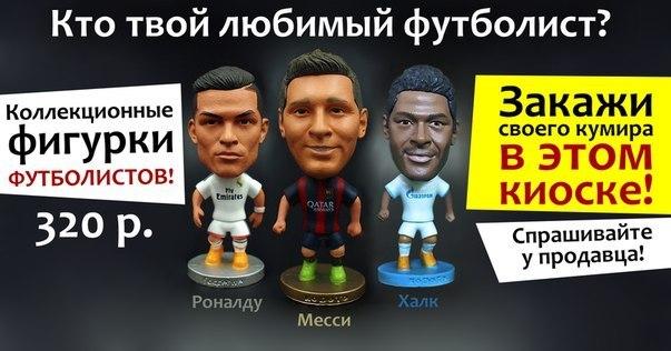 Купить коллекционные фигурки футболистов теперь можно в киосках Санкт-Петербурга. Спрашивайте у продавца!