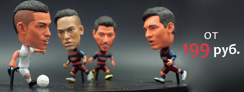 Обновленные фигурки футболистов уже доступны для заказа!