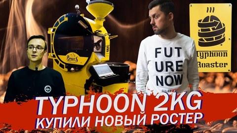 Купили новый ростер для обжаривания кофе | Обзор Typhoon 2kg