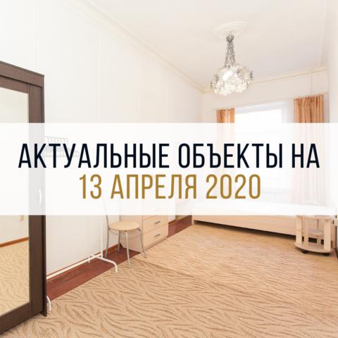 АКТУАЛЬНЫЕ ОБЪЕКТЫ НА 13 АПРЕЛЯ 2020 ГОДА