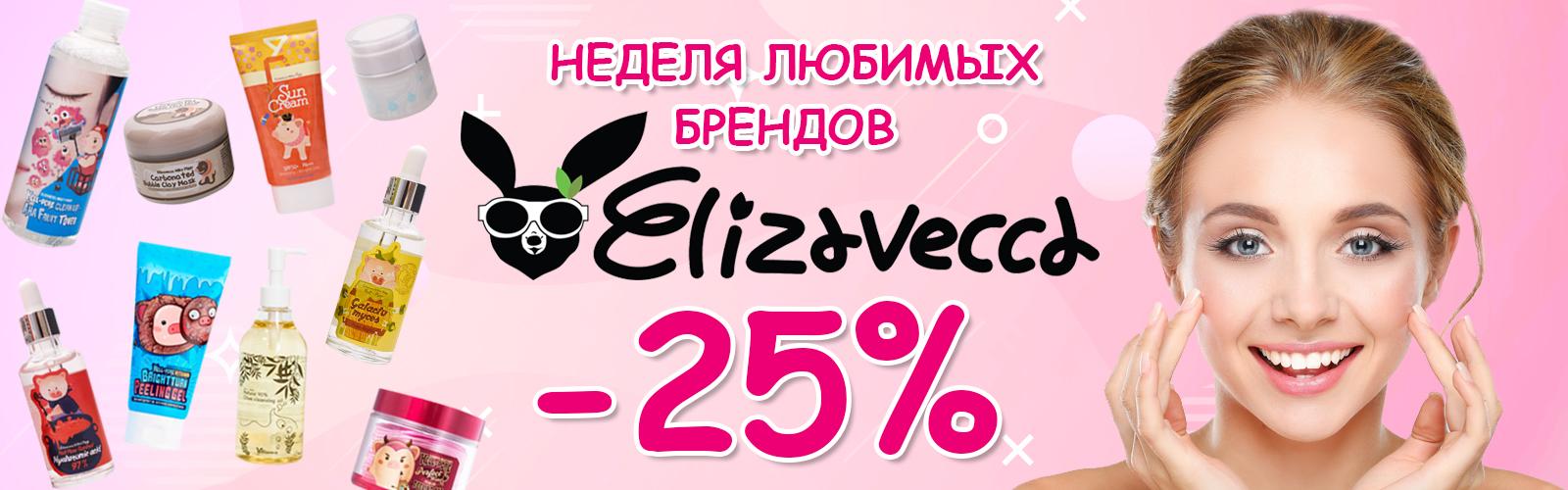 🔥 Скидка -25% на косметический бренд Elizavecca.