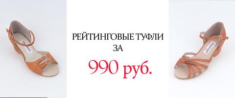 Рейтинговые туфли за 990 рублей!