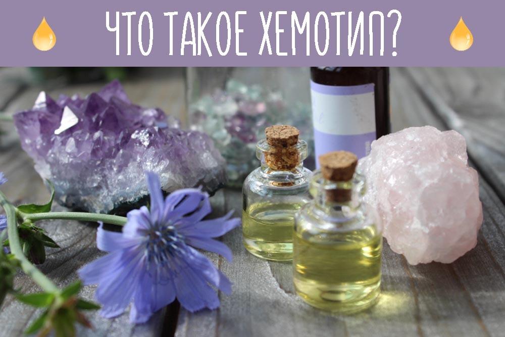 Химия ароматов или качество эфирных масел. Автор Юлия Бофис